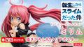 TVアニメ「転生したらスライムだった件」から、江畑諒真描き下ろしイラストを立体化したミリムのフィギュアが12月発売決定!