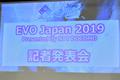 福岡にて2月開催! 格闘ゲームの祭典「EVO Japan 2019」記者発表会レポート