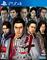 """PS4「龍が如く4 伝説を継ぐもの」、本日1月17日発売! パケ版には「龍が如く ONLINE」""""SR[束の間の安息]秋山 駿""""特典コードが封入"""