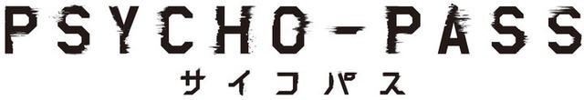 大ヒット作品「PSYCHO-PASS サイコパス」、2019年4月に完全オリジナルストーリーのスピンオフ作品が初舞台化決定!