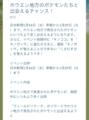 「ポケモンGO」カイオーガ&グラードンのレイド開催! 適正タイプで有利にバトル!【攻略日記】