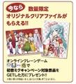 「初音ミク×アミューズメント」限定コラボキャンペーン2019、柚希きひろ描き下ろしのオリジナルイラストのグッズが続々登場!