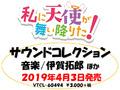 2019冬アニメ「私に天使が舞い降りた!」サントラCDが4月に発売決定!