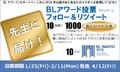 腐女子の祭典、商業BL総選挙「BLアワード2019」投票スタート!