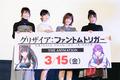 3月15日公開の「グリザイア:ファントムトリガー THE ANIMATION」、内田真礼、佐倉綾音、名塚佳織、井澤美香子登壇の先行上映会を実施! TVシリーズの一挙上映も開催決定