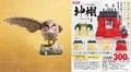歌舞伎顔のフクロウにミニミニ神棚! 和の心をカプセルトイで感じよう!【ワッキー貝山の最新ガチャ探訪 第24 回】