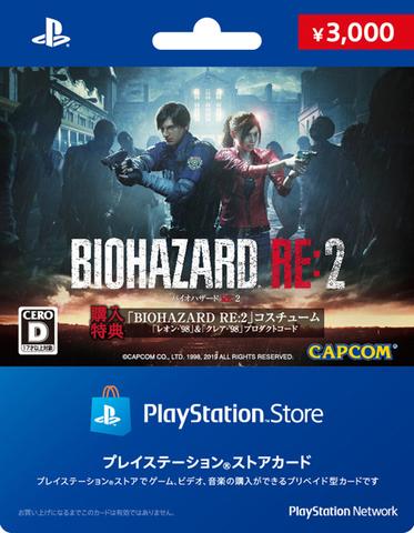 SIE、「バイオハザード RE:2」デザインのPSストアカードを1月25日より数量限定発売! ゲーム本編で使えるオリジナルコスチューム付き