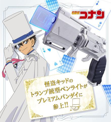 「名探偵コナン」から、怪盗キッドのトランプ銃型ペンライトがプレミアムバンダイに参上!