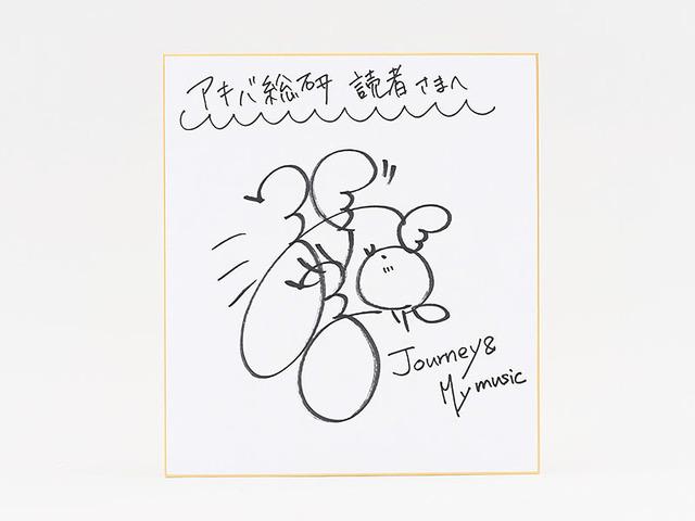 【プレゼント】1stミニアルバム「Journey & My music」リリース記念! 渕上舞サイン入り色紙を2名様にプレゼント!