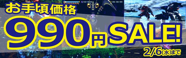 マーベラス、人気DLソフト3作品が990円になる「お手頃価格990円セール」を実施中! セール期間は2月6日まで