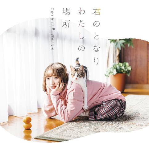 南條愛乃、TVアニメ「同居人はひざ、時々、頭のうえ。」ED主題歌のショートMVを公開!