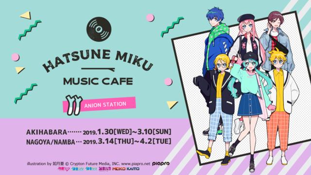 新しい音楽に出会える「初音ミク」のミュージックカフェ第2弾「初音ミク MUSIC CAFE 2本目」が1月30日(水)オープン!