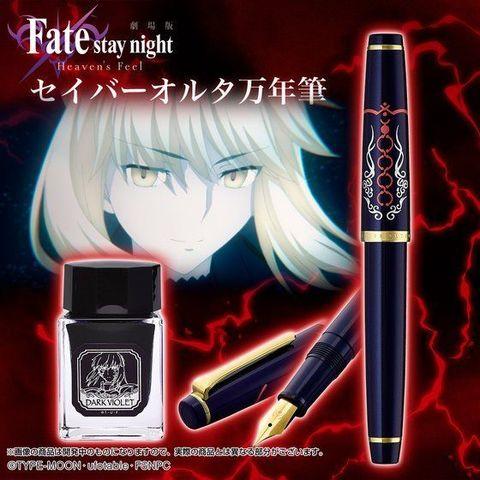 劇場版「Fate/stay night [Heaven's Feel] 」から、セイバーオルタの世界観を表現した『セイバーオルタ万年筆』が登場!!