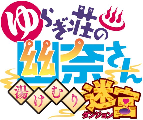 PS4「ゆらぎ荘の幽奈さん 湯けむり迷宮」、DLC第6弾「眩しい水着」の無料配信がスタート!