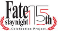 「Fate/stay night」 15年の軌跡――Fate/stay night 15th Celebration Project 始動!