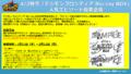 「デジモンフロンティア BD BOX」三方背アートBOX描き下ろしイラスト公開!&Twitterで人気エピソード投票企画実施!