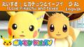 キッズ向けの新たなポケモン公式YouTubeチャンネル「ポケモン Kids TV」が本日2月1日オープン!