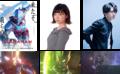 アニメ「ULTRAMAN」、追加キャスト&モーションアクターを発表! 諸星すみれ・津田健次郎ら実力派キャストが集結