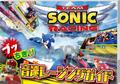 PS4/Switch/PC「チームソニックレーシング」、5月21日に全世界同日発売決定! 店舗別予約特典も公開に