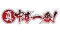 「週刊少年マガジン」の人気料理マンガ「真・中華一番!」がアニメ化決定! アニメーション制作はNAS! 原作者お祝いイラストも