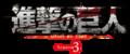 「Attack on Titan SPECIAL EVENT」イベントレポート到着! 新たに「進撃の巨人」Season 3、新規PVが公開!