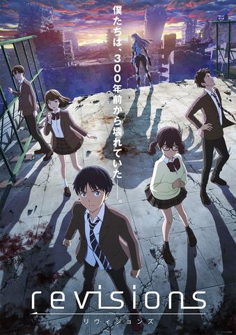 2019冬アニメ「revisions リヴィジョンズ」ノンクレジットOP/ED映像が解禁!