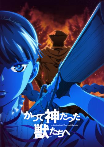 「かつて神だった獣たちへ」がTVアニメ化! 制作はMAPPA、メインキャストは小西克幸・加隈亜衣