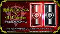 ジュラルミン製「ガンダム」ジオン公国エンブレム入りiPhoneケースが登場! 好評だったカードケースも再販決定
