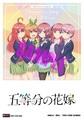 「五等分の花嫁」キャラクターソング・ミニアルバムのジャケ写・試聴動画・オリジナル法人特典画像が到着!