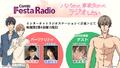 TVアニメ「パパだって、したい」より、2/10より放送の第6話先行カットが到着!ラジオ第9回目ゲストにあさぎ夕が決定