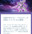 「ポケモンGO」 伝説レイドにパルキア降臨!対策方法とは?【攻略日記】