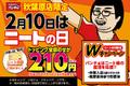 「スパゲッティのパンチョ秋葉原」、2月10日(ニートの日)に国民保険証提示でトッピング全部のせを210円での提供を実施!