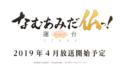 TVアニメ「なむあみだ仏っ!-蓮台 UTENA-」2019年4月放送決定! 第1弾キービジュアル、最新PV、追加キャスト情報解禁!