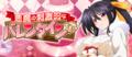 ソシャゲ版「ハイスクールD×D」にて、「悪魔の刺激的なバレンタインです!!」開催中!!