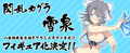 「閃乱カグラ」より、キャラクターデザインの八重樫南氏描き下ろしイラストを元に立体化された水着姿の夜桜が登場!!
