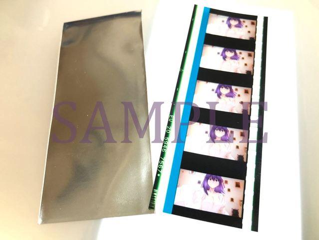 劇場版「Fate/stay night [Heaven's Feel]」第2章、第5週来場者特典は「35mmフィルムコマ」に決定!