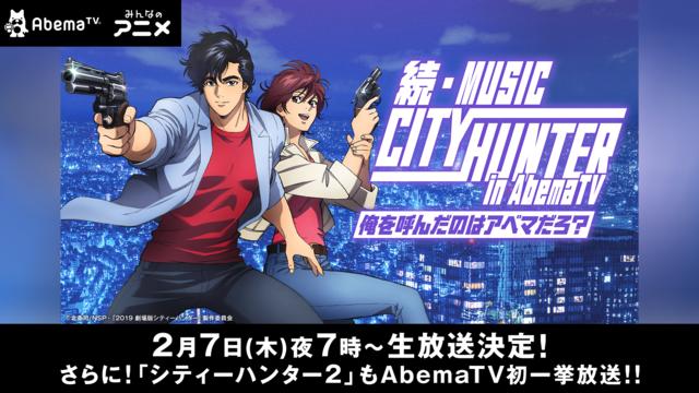 劇場版公開記念「続・ミュージックシティーハンター in AbemaTV ~俺を呼んだのはアベマだろ?~」2月7日に生放送決定!