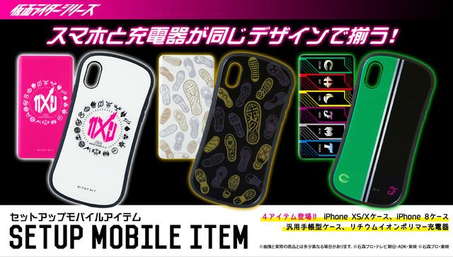 好みの仮面ライダーデザインでスマホケースと充電器が揃えられる! 仮面ライダーセットアップモバイルアイテムが登場!