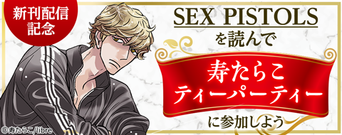 人気BLコミック「SEX PISTOLS」最新10巻配信記念! 寿たらこ先生と交流できるスペシャルイベントへご招待!