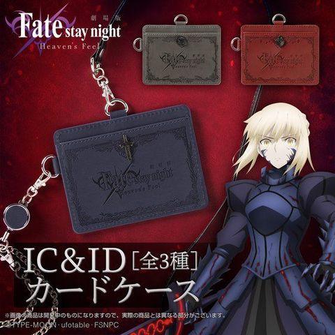 劇場版「Fate/stay night [Heaven's Feel]」のIC&IDカードケースがセイバーオルタ、間桐桜-マキリの杯-、遠坂凛の3種で登場!!