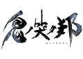 PS4/Switch/PC「鬼ノ哭ク邦」、2019年夏発売! Tokyo RPG Factoryが手がける新作アクションRPG