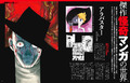 『「どろろ」「三つ目がとおる」大解剖』~手塚治虫 怪奇漫画の世界~が本日発売!