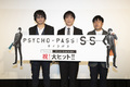 「PSYCHO-PASS サイコパス Sinners of the System Case.2 First Guardian」初日舞台挨拶レポート