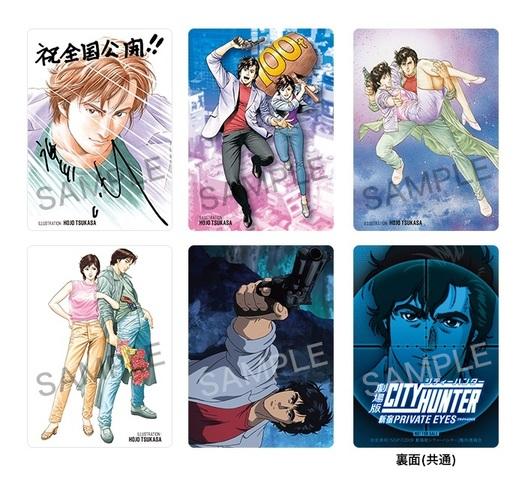 「劇場版シティーハンター<新宿プライベート・アイズ>」、第1週来場者特典は「スペシャルトレーディングカード5枚セット」に決定!