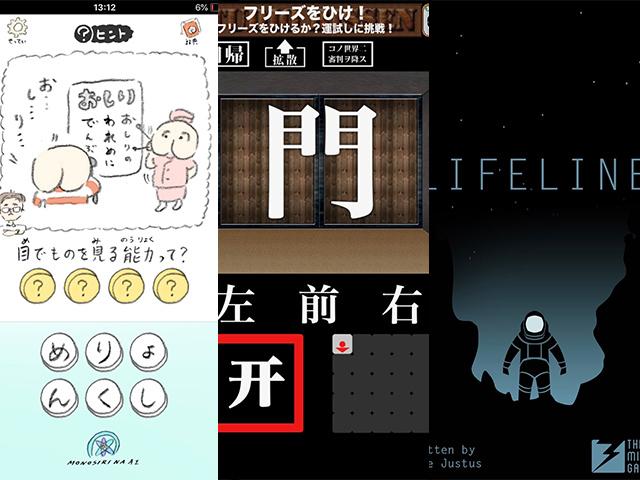 【2019】文字がキーになる!? 文字を使ったスマホアプリゲーム特集
