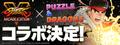 スマホゲーム「パズル&ドラゴンズ」、「ストV AE」とのコラボイベントが本日2月18日よりスタート!