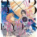 3×3EYESシリーズ最新作!「3×3EYES 鬼籍の闇の契約者」、コミックDAYSにて掲載スタート!