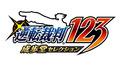 PS4/Switch/Xbox One「逆転裁判123 成歩堂セレクション」、本日2月21日発売! 発売記念キャンペーンも実施中