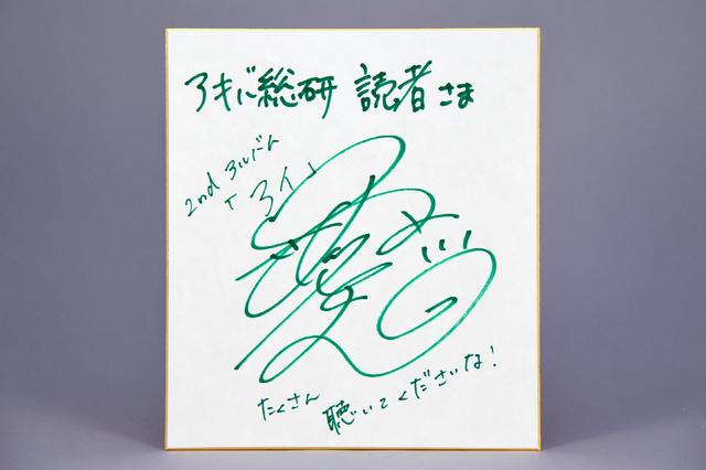 【プレゼント】2ndアルバム「アイ」リリース記念! 沼倉愛美サイン入り色紙を2名様にプレゼント!