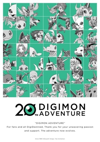 3月6日「デジモンアドベンチャー」20周年スタート!49体描きおろしの20周年ビジュアル&記念イベント情報が解禁に!